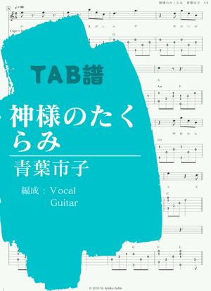 10 kamisamanotakurami mahoroboshiya