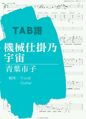 6 kikaijikakenoutyuu 0 ichiko aoba