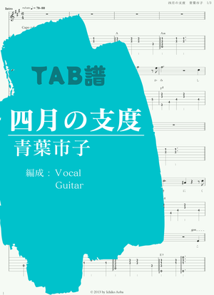 7 shigatsunoshitaku 0 ichiko aoba