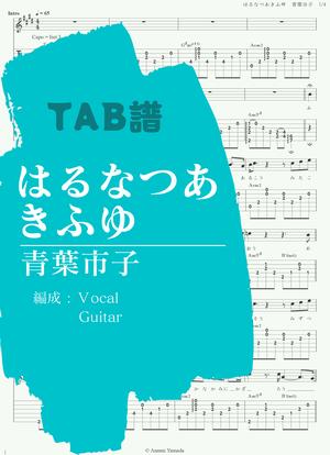 8 harunatuakifuyu 0 ichiko aoba