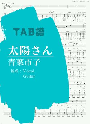 8 taiyousan mahoroboshiya ichiko aoba