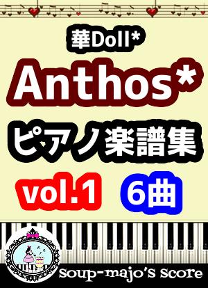 Anthos1 soupmajo