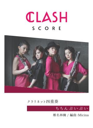 Clsc0006