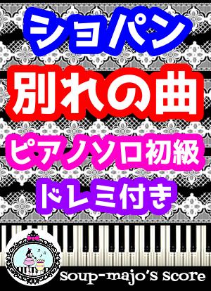 Chopin10 3 soupmajo