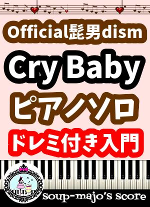 Crybabyn soupmajo