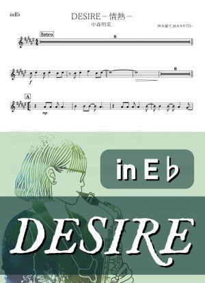Desire2599