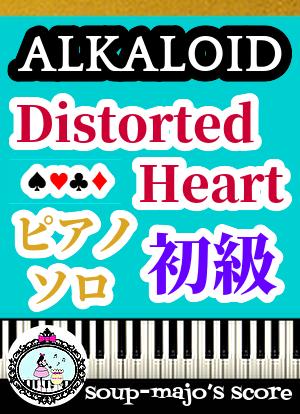 Distortedhearts soupmajo