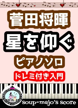 Hoshiwoaogu soupmajo