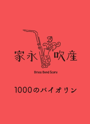 Is 0003
