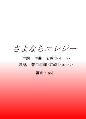 Mss 003