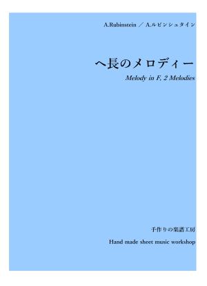 Melody2