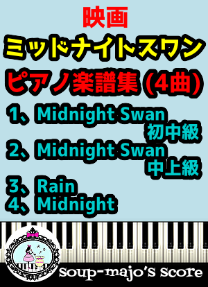 Midnightswan soupmajo