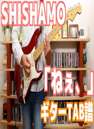 Nee shishamo