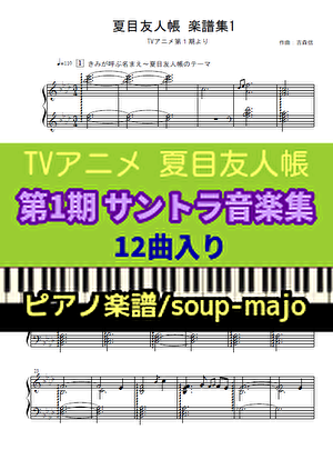 Natsume1 soupmajo