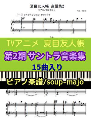 Natsume2 soupmajo