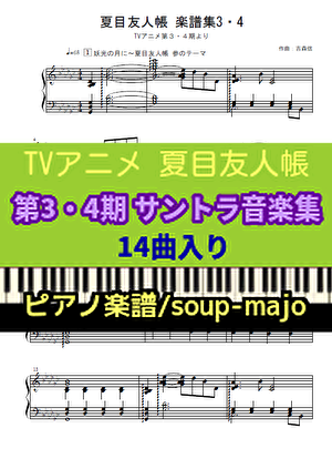 Natsume34 soupmajo