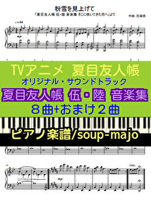 Natsume56 soupmajo