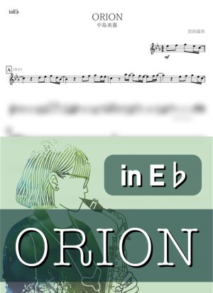 Orion2599