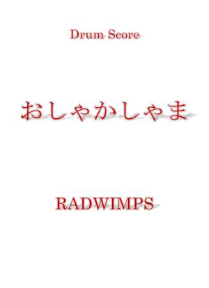 Osyakasyama radwimps dr