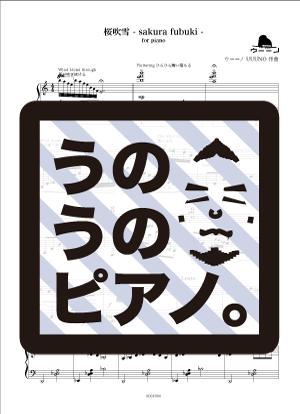 Pf uuuno sakurafubuki