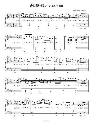 ドレミ 夜 ピアノ に 駆ける