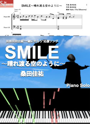 Pianosolo kuwatakeisuke smile 20210809