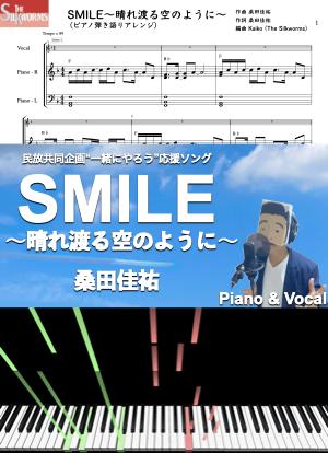 Pianovocal kuwatakeisuke smile 20210907