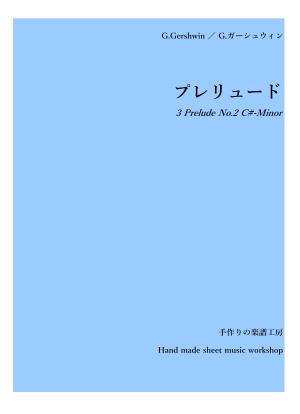 Prelude2
