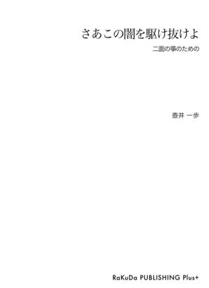 Rpp0038