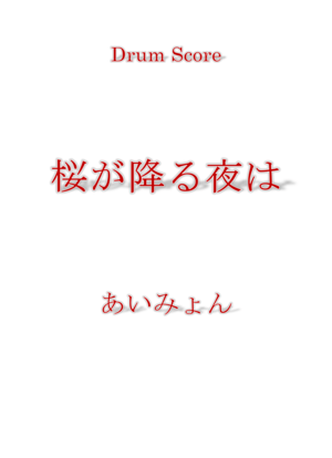 Sakuragahuruyoruha aimyon dr