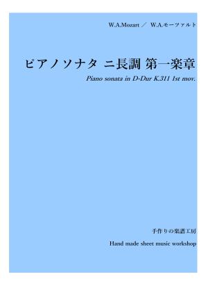Sonata311