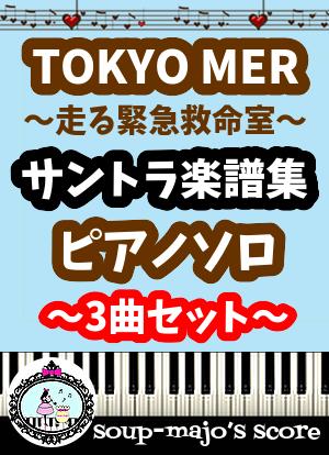 Tokyomer soupmajo