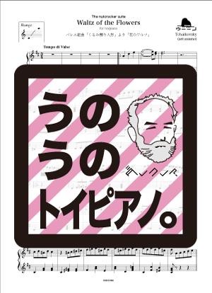 Tp tchaikovsky nc 07