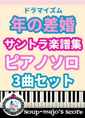 Toshinosakon soupmajo