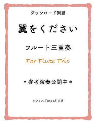 Tsubasaf3