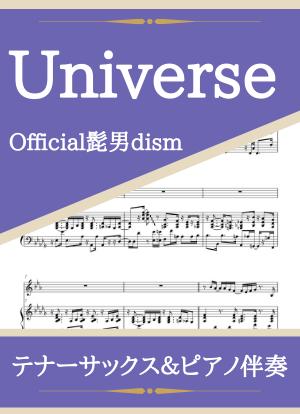 Universe08