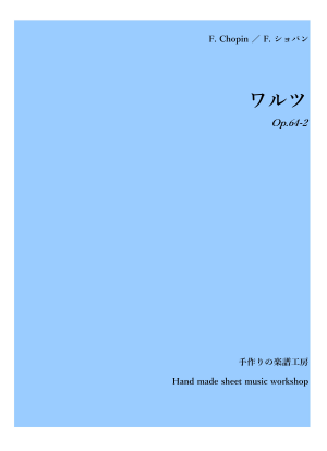 Waltz64 2