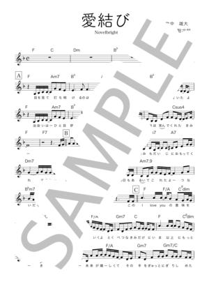 Aimusubichord