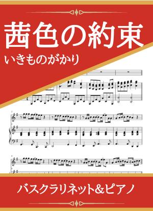 Akaneironoyakusoku05
