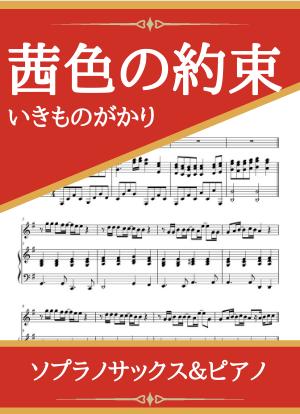 Akaneironoyakusoku06