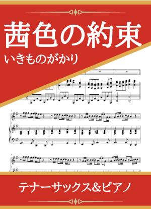 Akaneironoyakusoku08