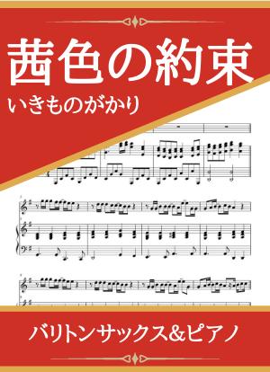 Akaneironoyakusoku09