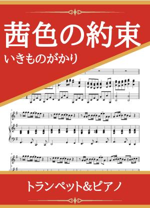 Akaneironoyakusoku10