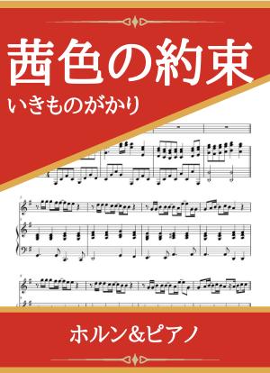 Akaneironoyakusoku11