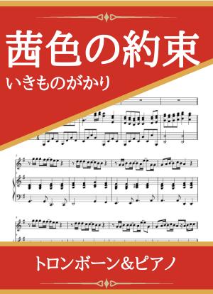 Akaneironoyakusoku12
