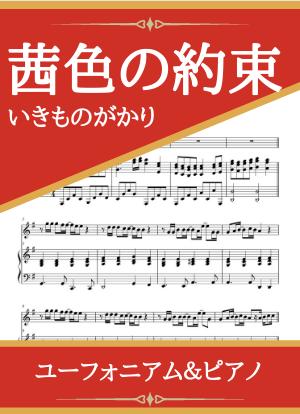 Akaneironoyakusoku13