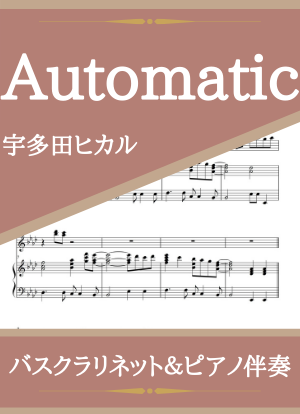 Aotomatic05