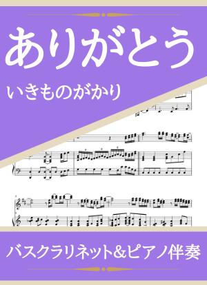Arigatouikimono05