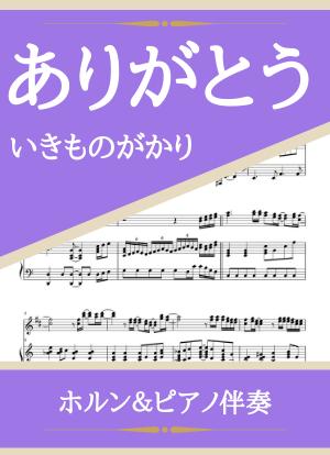 Arigatouikimono11
