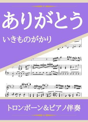 Arigatouikimono12